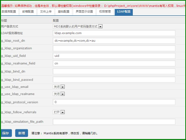 14. 支持LDAP可视化配置。