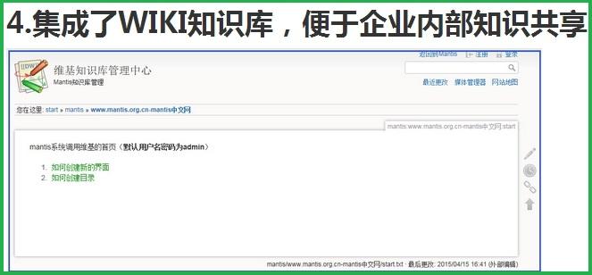 5. 集成了WIKI知识库,便于企业内部知识共享。