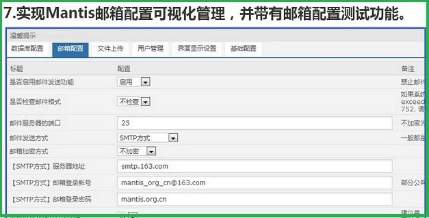7. 实现Mantis邮箱配置可视化,并带有测试功能,不再需要修改源码。