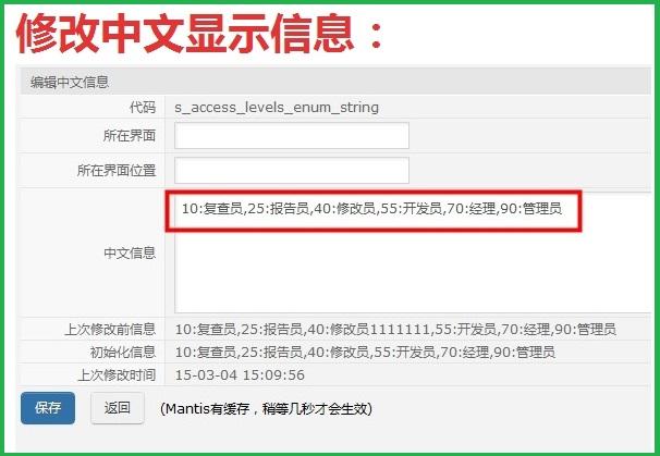 6. 实现Mantis界面中文显示的可视化修改,所有中文信息可以随意修改,不再需要修改源码。